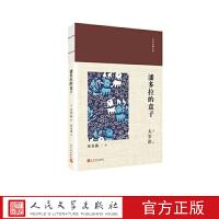 潘多拉的盒子 (日)太宰治 著 人民文�W出版社
