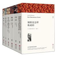 全套6册正版童年在人间我的大学母亲高尔基 钢铁是怎样炼成的复活猎人笔记 全译本中文版世界文学名著书籍 初高中小学生课外书