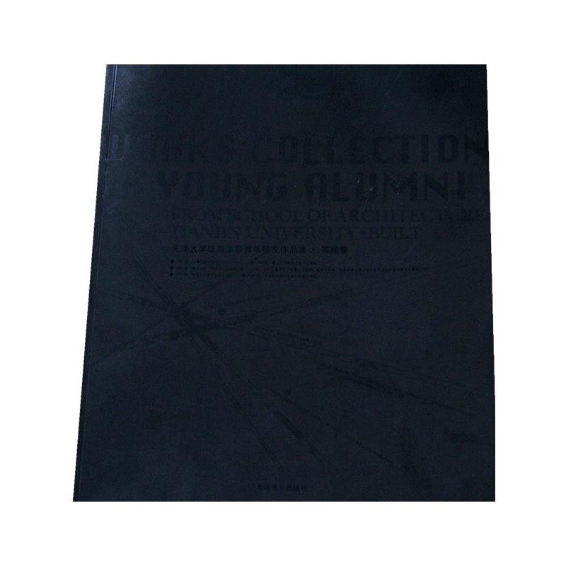 天津大学建筑学院青年校友作品集·实施卷