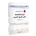 丝绸之路上的经济篇章(阿语 阿拉伯语)