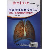 新华书店正版 呼吸内镜诊断技术二 DVD-ROM