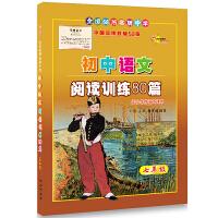 初中语文阅读训练80篇 七年级 白金版 7年级语文阅读训练理解练习题 初中学生上下册学期 全国68所中学 适合各种语文