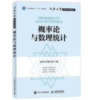 概率论与数理统计 9787115422743 人民邮电出版社 同济大学数学系