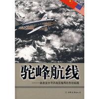 驼峰航线,赵丽娟,中国友谊出版公司9787505723610
