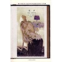【新书店正版】美声 (美)帕契特 ,赵舒静 上海译文出版社