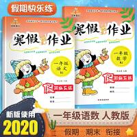 寒假作业一年级语文数学【可备注更换1-4年级】