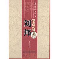 英枭双雄刘邦 9787802508620 姜正成 中国言实出版社