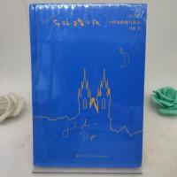 正版现货 布拉格之夜:一个作家的蜜月札记正版收藏书
