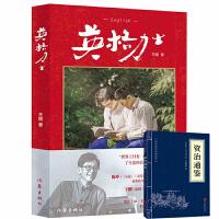 电影英格力士 原著小说作者王刚 讲述特殊年代里新疆男孩刘爱与英语的故事 作家出版社文学小说经典作品书籍正版