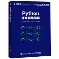 PYTHON神经网络编程 人民邮电出版社