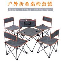 落靠背分体折叠座椅便携桌椅户外折叠椅子桌子钓鱼烧烤桌椅 灰色 灰色五件套