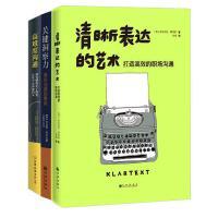 关键洞察力+清晰表达的艺术+高难度沟通 套装3册 说话技巧的书 自我实现励志成功书籍谈话技巧说话锻炼人际沟通口才谈判能