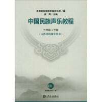 中国民族声乐教程:五线谱附钢琴伴奏:下册:二年级 刘辉,沈阳音乐学院民族声乐系 9787103052556睿智启图书