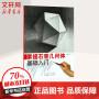素描石膏几何体基础入门 中国纺织出版社