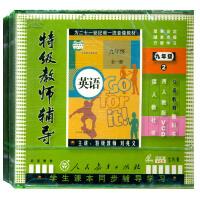 新华书店 正版 学生辅导 特级教师辅导-英语九年级2(*修订版)VCD