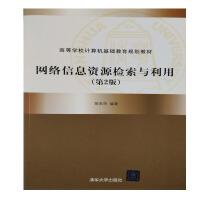 湖北指定自考教材 02139网络信息资源检索与利用第2版 隋莉萍 课程名计算机信息检索