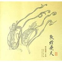 敦煌飞天--精品线描一百例 杨东苗,金东 绘 浙江古籍出版社