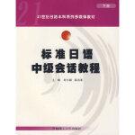 标准日语中级会话教程(下册),刘小珊,陈访泽,华南理工大学出版社9787562326977