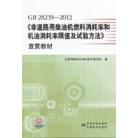 正版-H-GB 28239-2012《非道路用柴油机燃料消耗率和机油消耗率限值及试验方法》宣贯教材 全国内燃机标准化技