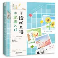 手�L拍立得:水彩��入�T:the graphic guide for beginners �w�辐B工作室 中��水利水�出版社