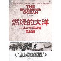 燃烧的大洋:二战太平洋战场全纪录(战忆文库)