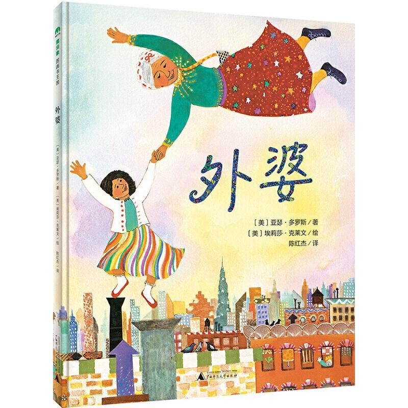 """外婆入选美国纽约公共图书馆""""每个人都应该知道的100种图画书"""":新的旅程有挑战,也有惊喜,鼓起勇气,不断出发!"""