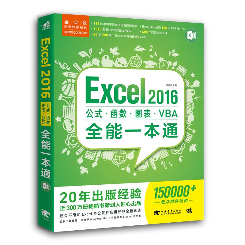Excel 2016公式?函数?图表?VBA全能一本通 如何一次性搞定Excel公式\函数\图表\VBA四大神器?更受欢迎的全能一本通给你答案!从小白到全能,让你的工作效率快马加鞭、极速狂奔!