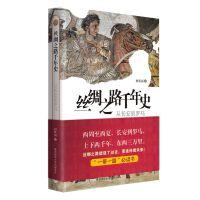 丝绸之路千年史:从长安到罗马