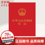 中华人民共和国宪法(32开红皮压纹烫金版) 全国人民代表大会常务委员会