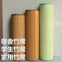 夏季竹席学生宿舍凉席单人床0.9席子1.2米0.8双面直条1.5碳化