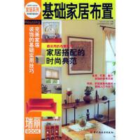 【旧书二手九成新】基础家居布置――瑞丽BOOK [日]主妇之友社供稿,北京《瑞丽》杂志社 9787501949410