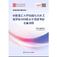 非纸质书!!2019年华南理工大学机械与汽车工程学院839高分子物理考研全套资料