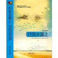 【二手书9成新】陶造生命系列:行在水面上 约翰奥伯格 新世界出版社 9787510424960