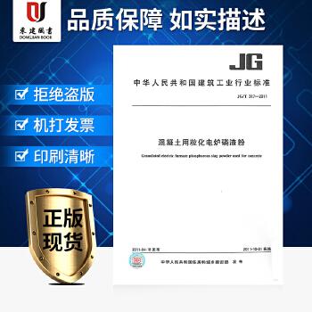 混凝土用粒化电炉磷渣粉(JG/T 317-2011)