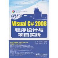 【新书店正版】Visual C# 2008程序设计与项目实践(含光盘1张),王改性,胡书敏,电子工业出版社978712