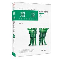 【新书店正版】碧玉玩家必备手册,李永光,中国书店出版社9787514912845