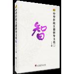中华传统五德修身文化・智