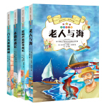成长记忆・世界名著・老人与海、爱丽丝漫游奇境记、木偶奇遇记、八十天环游地球(套装共4册)无障碍阅读彩图注音版