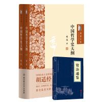 胡适文集:中国哲学史大纲(全2册)