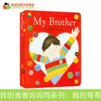 """英国进口 名家绘本 安东尼布朗经典作品""""家庭三部曲"""":我哥哥 My Brother【纸板】"""
