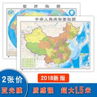 2018年全新正版 中国地图世界地图贴图套装 超大1.5*1.1米 双面覆膜高清防水 客厅办公室商务会议室地图中国地理