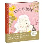 海豚绘本花园:奶奶的皱纹(平)