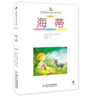 海蒂(全译本)――世界畅销儿童文学名著