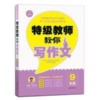 开心作文特级教师教你写作文 初中语文9年级上下册作文辅导书 九年级同步学习作文资料书初三初3作文素材中小学生写作范本