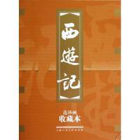 西游记收藏本(1-20) 吴承恩
