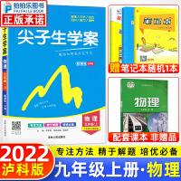 尖子生学案九年级上册物理 沪科版