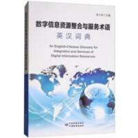 数字信息资源整合与服务术语英汉词典 9787506688918 安小米 中国标准出版社