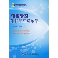 【二手书9成新】轻松学习组织学与胚胎学 唐军民 北京大学医学出版社 9787811168266