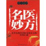 名医妙方――传世金方 陈子杰,薛飞飞 北京科学技术出版社