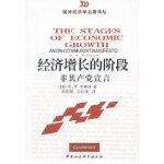 经济增长的阶段:非党宣言,(美)罗斯托,郭熙保,王松茂,中国社会科学出版社9787500429357